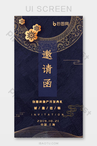 Lettre d'invitation à la cérémonie d'ouverture de l'immobilier de style chinois rétro H5 UI Modèle PSD