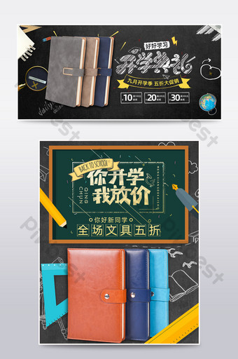 School season book stationery blackboard chalk word e-commerce taobao promotion poster E-commerce Template PSD
