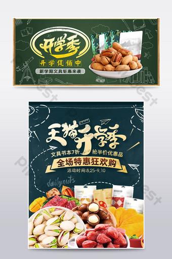 Blackboard chalk characters school season book stationery e-commerce taobao promotion poster E-commerce Template PSD