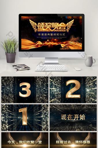 公司年會頒獎晚會ppt模板 PowerPoint 模板 PPTX