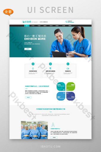 Hospital official website full set of interface complete template long tail web page UI Template PSD