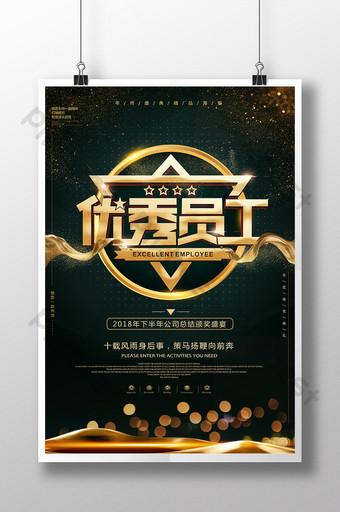 Affiche de la réunion annuelle de la cérémonie de remise des prix du personnel d'excellence Black Gold Modèle PSD