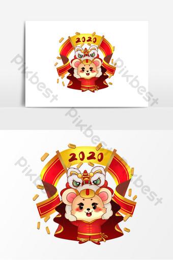 中國風舞龍舞獅卡通可愛老鼠年形像元素 元素 模板 PSD