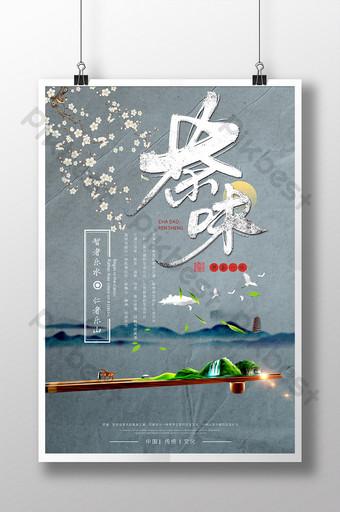 النمط الصيني ، منظر للطبيعة الشاي ، الحصان ، النكهة القديمة ، حفل الثقافة ، الملصق قالب PSD