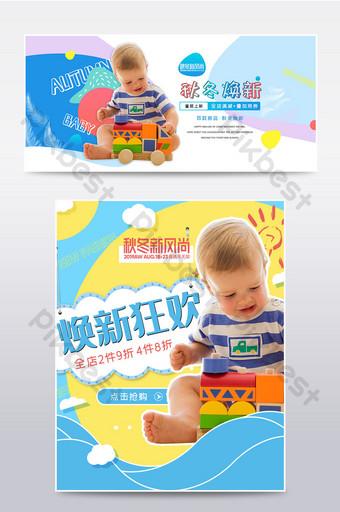 الخريف والشتاء أزياء جديدة ملابس الأطفال ملصق شعار القالب التجارة الإلكترونية قالب PSD