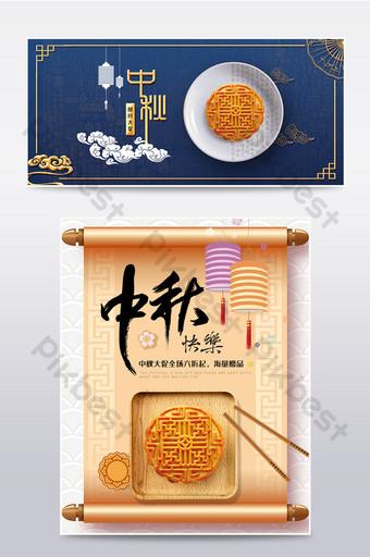 festival del medio otoño cartel de comercio electrónico de comida de regalo de pastel de luna retro estilo chino simple Comercio electronico Modelo PSD