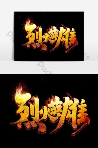 بطل النار الإبداعية النمط الصيني الخط الكتابة لهب الخط الفن كلمة قالب PSD