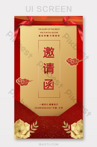 Science and Technology Internet Conference Invitation Letter h5 sets of pictures UI Template PSD