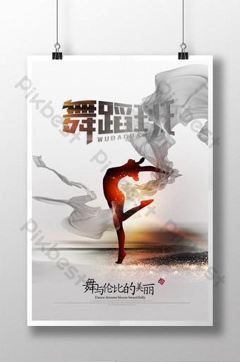 創意時尚舞蹈培訓班特別海報模板 模板 PSD