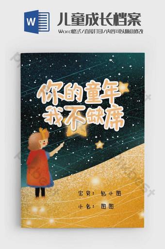 Modèle de mot manuel de fichier de croissance étudiant ciel étoilé peint à la main Word Modèle DOC