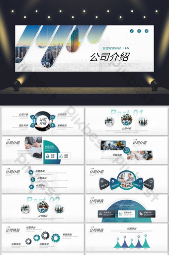 Blue business company introduction corporate promotion widescreen PPT template PowerPoint Template PPTX
