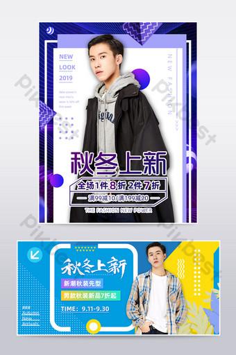 Affiche de promotion de taobao de chemise de veste de chemise d'homme simple et fraîche d'automne hiver Commerce électronique Modèle PSD