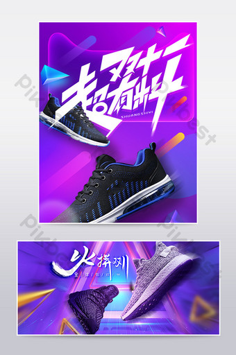 Templat poster acara rush double 11 sepatu sneakers e commerce E-commerce Templat PSD