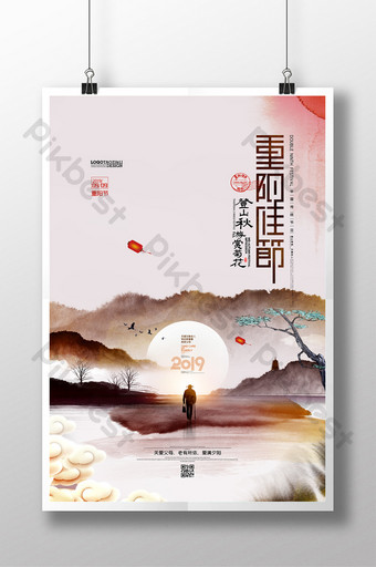 Double ninth festival ink chinese style ninety nine old people day poster Template PSD