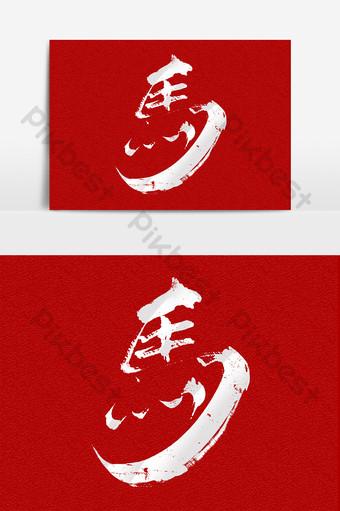 عام الحصان الكتابة على الطريقة الصينية الخط مرسومة باليد فن تصميم الخط عنصر الكلمة قالب PSD