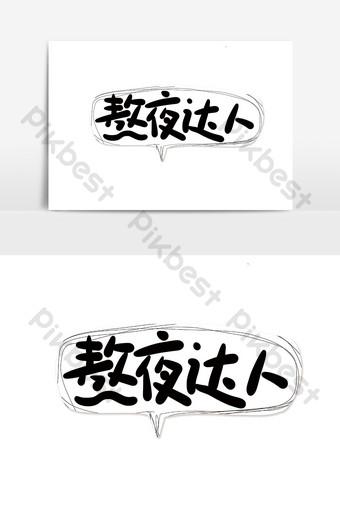 我要努力工作的手繪卡通文字手舉牌子設計 模板 PSD