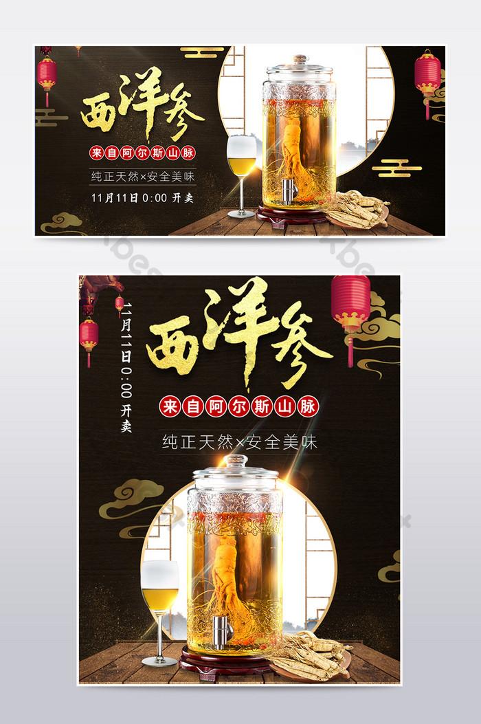 Poster Promosi Promosi Obat Herbal Cina Double Eleven Template Ginseng Amerika E Commerce Templat Psd Unduhan Gratis Pikbest