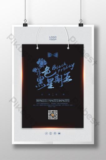 藍黑色創意星期五折扣促銷海報 模板 CDR