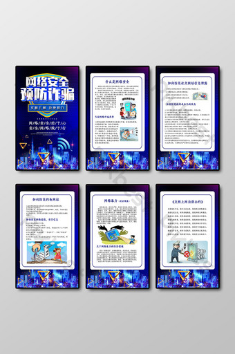 Blue Cyber Security Promotional Six-piece Exhibition Board Template PSD