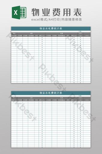 excel模板,用於物業公用事業賬單統計 Excel模板 模板 XLSX