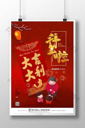 Affiche de festival de printemps de lettres d'or rouge bonne année Modèle PSD