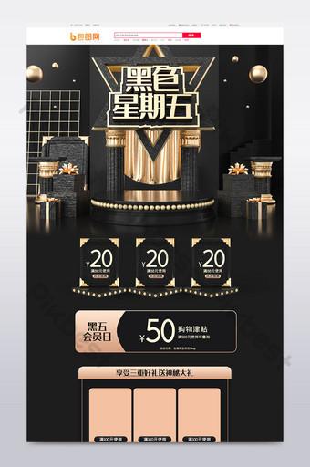 الذهب الأسود c4d قالب الصفحة الرئيسية التجارة الإلكترونية الجمعة السوداء التجارة الإلكترونية قالب PSD