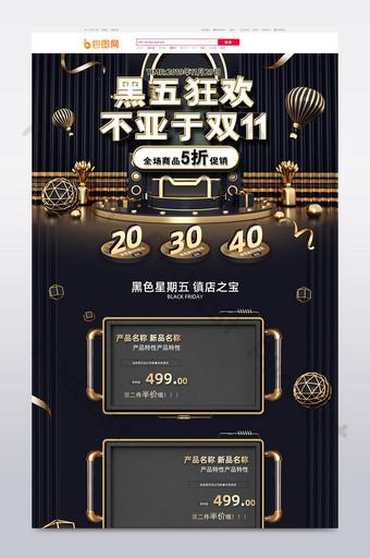 黑金c4d風格星期五促銷淘寶首頁模板 電商淘寶 模板 PSD