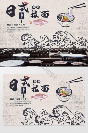 المأكولات البحرية اليابانية رامين الذواقة متجر الأدوات تصميم خلفية الجدار الديكور والنموذج قالب PSD
