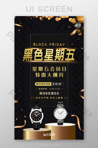 Black gold style ui black friday splash screen start page design UI Template PSD