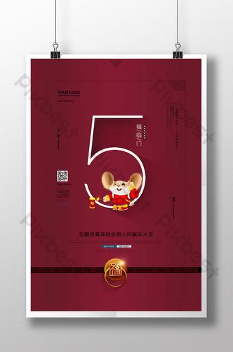 紅色簡約新年系列五福海報 模板 PSD
