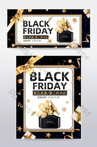 黑色星期五黑金禮品盒化妝品海報模板 電商淘寶 模板 PSD