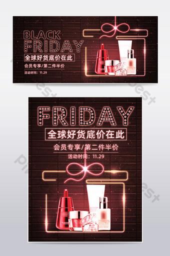 黑色星期五霓虹燈效果禮品盒化妝品促銷海報 電商淘寶 模板 PSD