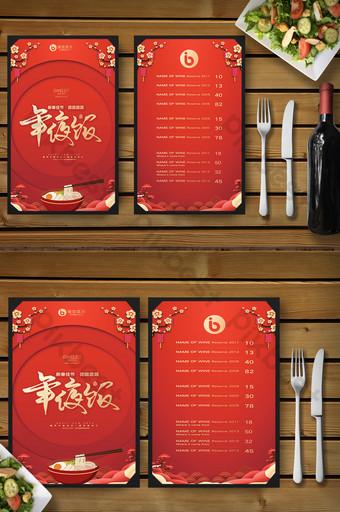 Modèle de conception de menu de dîner de nouvel an minimaliste chinois haut de gamme Modèle AI