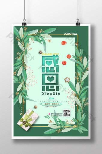 Affiche de promotion de remerciement de jour de Thanksgiving de carte de voeux fraîche verte Modèle PSD