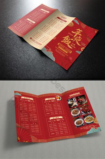 Menu pliant de flyer de dîner de réveillon du Nouvel An rouge chinois Modèle PSD