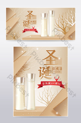 Double dan court season christmas beauty skin care products golden background poster E-commerce Template PSD