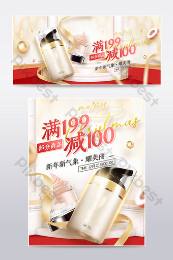 Shuangdan courtesy season christmas beauty skin care event poster template E-commerce Template PSD