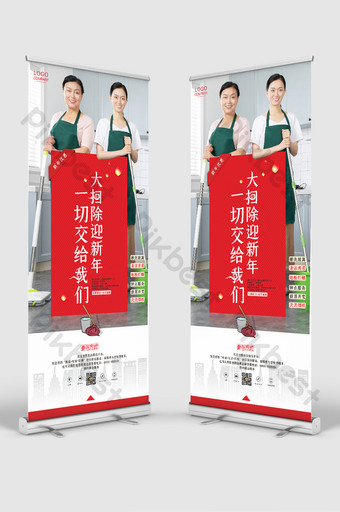 Concise and style housekeeping service New Year cleaning appointment display stand Template CDR