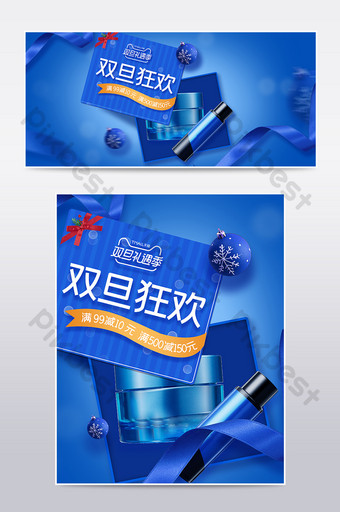 Shuangdan courtesy season event poster men's skin care products face cream template E-commerce Template PSD