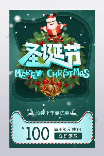 Shuangdan Privilege Season Christmas Digital Home Appliance Details Page Related Sales E-commerce Template PSD