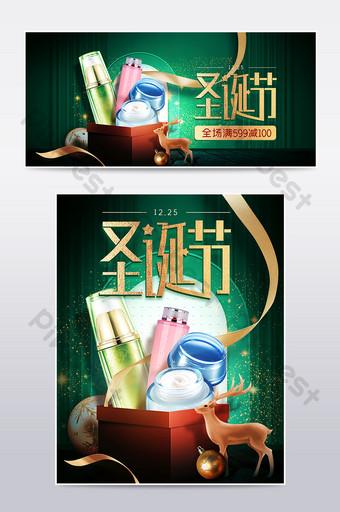 poster perawatan kulit kecantikan kotak hadiah hari ganda musim natal elk E-commerce Templat PSD