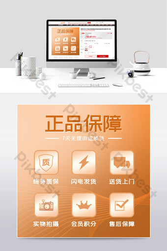 Product Genuine Guarantee Main Picture Delivery Free Shipping After-sales Service E-commerce Template PSD