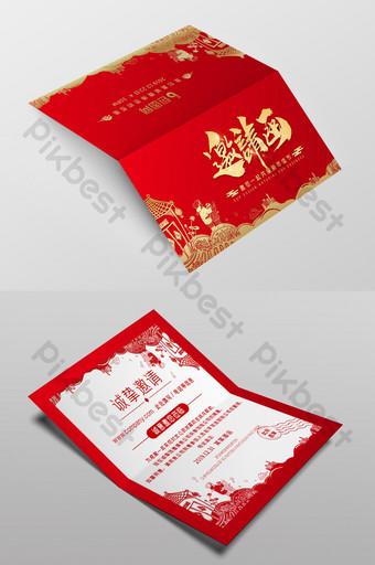 Lettre de réunion annuelle de carte d'invitation de nouvel an en or rouge 2020 Modèle PSD