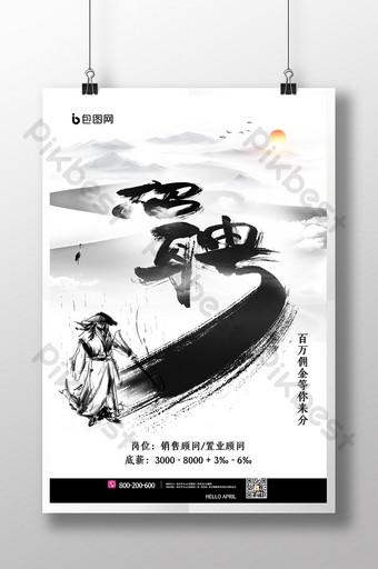 中國風水墨武術招貼海報 模板 PSD