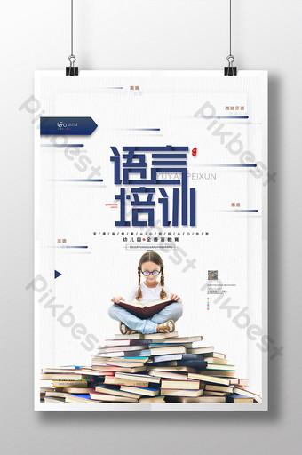 ملصق تدريب اللغة الزرقاء الكلاسيكي رياض الأطفال التعليم الكامل قالب PSD