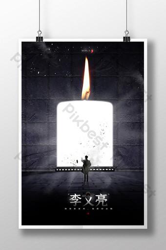 紀念李文良博士逝世的廣告 模板 PSD