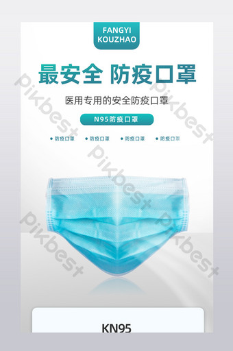 máscaras prevención de epidemias seguridad hospital médico eficiente y simple página de detalles en profundidad Comercio electronico Modelo PSD