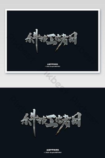 Metal stainless steel movie TV series game poster font typeface mockup Template PSD