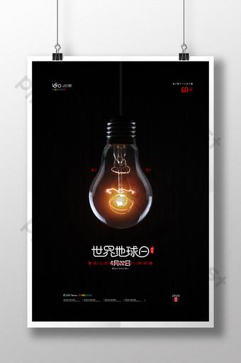 簡單地關燈一小時海報世界地球日 模板 PSD