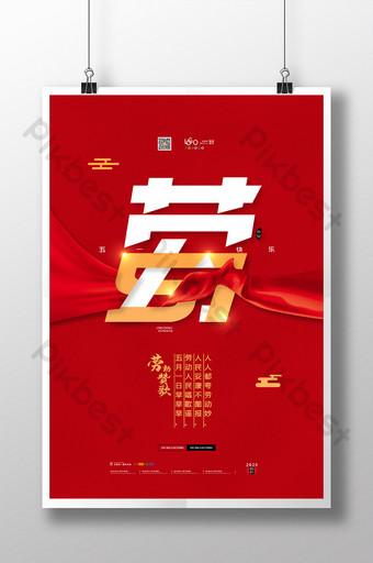 紅色五一勞動節海報51 模板 PSD